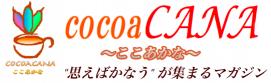 cocoaCANA